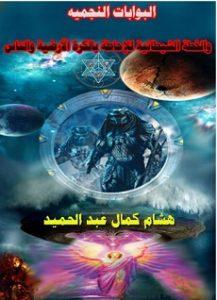 تحميل كتاب البوابات النجمية pdf هشام كمال عبد الحميد