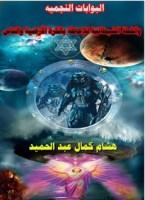 تحميل كتاب البوبات النجمية pdf هشام كمال عبد الحميد