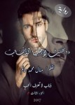 تحميل رواية وانحنت لاجلها الذئاب PDF - منال محمد سالم