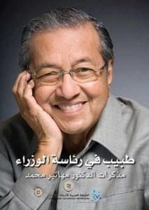 تحميل كتاب طبيب فى رئاسة الوزراء PDF - مهاتير محمد