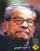 تحميل كتاب نجيب محفوظ pdf أحمد الخميسى