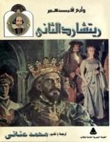 تحميل مسرحية ريتشارد الثانى pdf وليم شكسبير