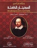 تحميل مسرحية سونيتات pdf وليم شكسبير