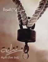 تحميل كتاب زنزانة pdf سلمان العودة