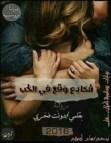 تحميل رواية مخادع وقع في الحب pdf دولت فخرى