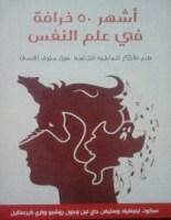تحميل كتاب أشهر 50 خرافة فى علم النفس pdf – سكوت ليلينفيلد