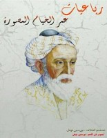 تحميل كتاب رباعيات الخيام المصورة pdf عمر الخيام