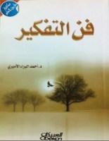 تحميل كتاب فن التفكير pdf أحمد البراء الأميرى