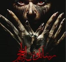 تحميل رواية رسائل من الجحيم pdf – منى حارس