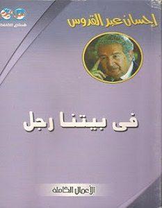 تحميل رواية في بيتنا رجل pdf – إحسان عبد القدوس
