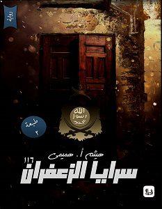 تحميل رواية سرايا الزعفران pdf – هيثم أ هميمي