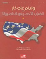 تحميل كتاب الضباب الأحمر فوق أميركا pdf – وليام كار