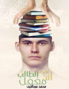 تحميل كتاب عزيزى الطالب انت مغفل pdf سلامة العربى