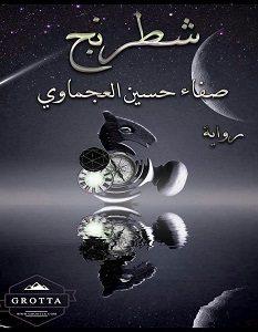 تحميل رواية شطرنج pdf – صفاء حسين العجماوي