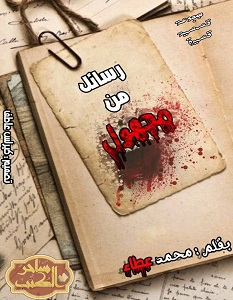 تحميل رواية رسائل من مجهول pdf – محمد عطاء