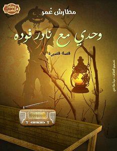 تحميل رواية وحدى مع نادر فودة pdf – مطارش عمر
