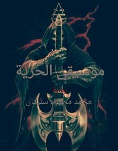 تحميل رواية موسيقى الحرية pdf – محمد محمود سليمان