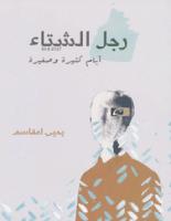 تحميل رواية رجل الشتاء pdf – يحيى امقاسم