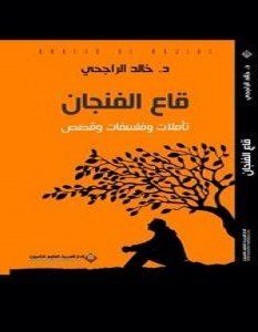 تحميل كتاب قاع الفنجان pdf – خالد الراجحي
