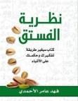 تحميل كتاب نظرية الفستق pdf – فهد عامر الأحمدي