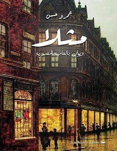 تحميل رواية ديوان مثلا pdf – عمرو حسن
