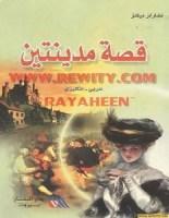 تحميل سلسلة روايات عربى انجليزى مشتركة pdf – مجموعة مؤلفين