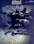 تحميل رواية قربان pdf – سارة ح.ش