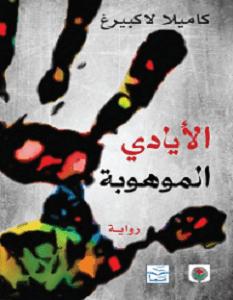 تحميل رواية الأيادي الموهوبة pdf – كاميلا لاكبيرغ