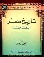 تحميل كتاب تاريخ مصر الحديث pdf – جرجي زيدان