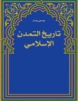 تحميل كتاب تاريخ التمدن الإسلامي pdf – جرجي زيدان