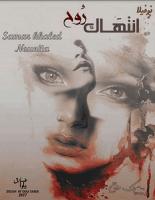 تحميل رواية انتهاك روح pdf – سمر خالد و نونيتا