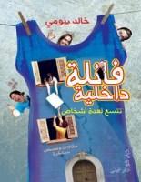 تحميل كتاب فانلة داخلية تتسع لعدة أشخاص pdf – خالد بيومى