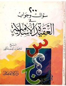 تحميل كتاب ٢٠٠ سؤال و جواب في العقيدة الإسلامية pdf – حافظ الحكمي
