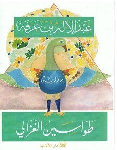 تحميل رواية طواسين الغزالي pdf – عبد الإله بن عرفة