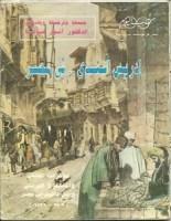 تحميل كتاب ادريس افندى فى مصر pdf – بريس دافين