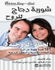 تحميل كتاب شوربة دجاج للروح الحياة الزوجية pdf – مجموعة مؤلفين