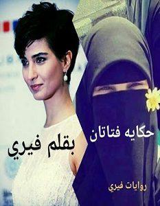 تحميل رواية حكاية فتاتان pdf – فيرى عبده