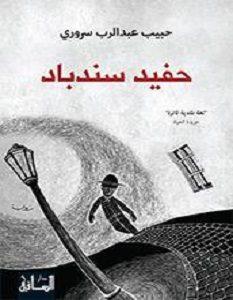 تحميل رواية حفيد سندباد pdf – حبيب عبد الرب سرورى