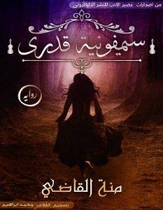 تحميل رواية سيمفونية قدري pdf – منة القاضي