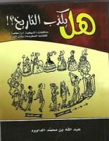 تحميل كتاب هل يكذب التاريخ pdf – عبد الله بن محمد الداوود