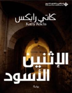 تحميل رواية الإثنين الأسود pdf – كاتى رايكس