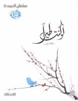 تحميل كتاب لو كنت طيرا pdf – سلمان العودة