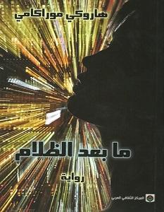 تحميل رواية ما بعد الظلام pdf – هاروكي موراكامي