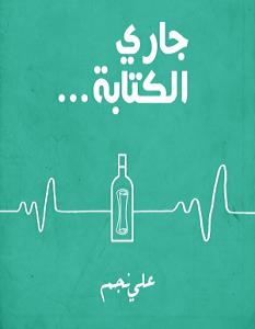 تحميل كتاب جاري الكتابة pdf – علي نجم