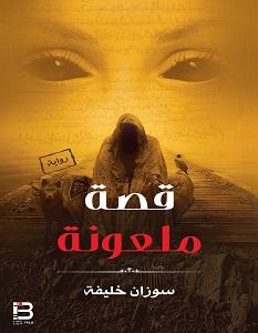 تحميل رواية قصة ملعونة pdf – سوزان خليفة