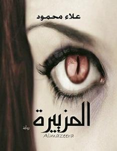 تحميل رواية المزييرة pdf – علاء محمود
