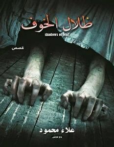 تحميل رواية ظلال الخوف pdf – علاء محمود
