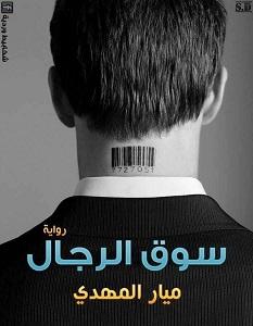 تحميل رواية سوق الرجال pdf – ميار المهدي
