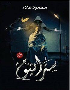 تحميل رواية ستراتيوم pdf – محمود علاء