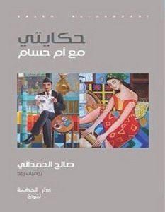 تحميل رواية حكايتي مع أم حسام pdf – صالح الحمداني